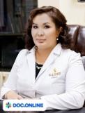 Врач: Артыгалиева Данара Нурлановна. Онлайн запись к врачу на сайте Doc.online (771) 949 99 33