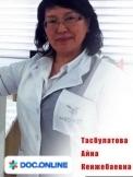 Врач: Тасбулатова Айна  Кенжебаевна. Онлайн запись к врачу на сайте Doc.online (771) 949 99 33
